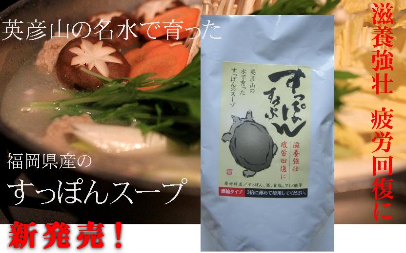 すっぽんスープ2.PNG画像