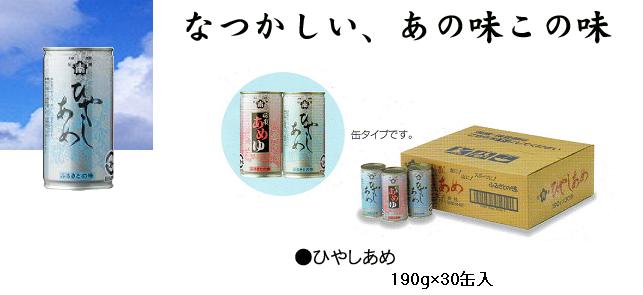 ひやしあめ(缶・瓶)