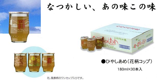 ひやしあめ(缶・瓶)2